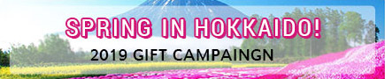 SPRING IN HOKKAIDO! 2019 GIFT CAMPAINGN